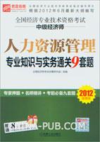全国经济专业技术资格考试中级经济师人力资源管理专业知识与实务通关9套题:2012超值版