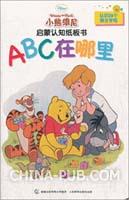 小熊维尼启蒙认知纸板书-ABC在哪里