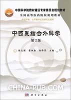 中西医结合外科学 第2版