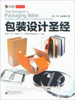 包装设计圣经
