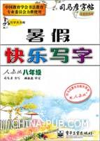 写字天天练 暑假快乐写字 人教版 八年级/2012.06月印刷