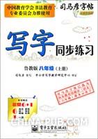 写字同步练习 八年级上 鲁教版(2012年6月印刷)