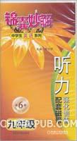 锦囊妙解中学生英语系列 强化训练 听力 九年级配套磁带 (3盘)(第6版)