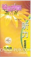锦囊妙解中学生英语系列 听力 九年级 配套磁带 (3盘)(第6版)