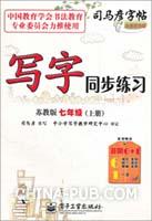 写字同步练习 苏教版 七年级(上册)/2012.06月印刷