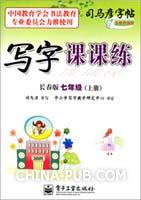 写字课课练 七年级上 长春版(2012年6月印刷)