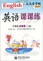 英语课课练 沪教版 三年级(上册)
