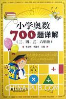 小学奥数700题详解(三、四、五、六年级)
