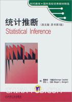 统计推断(英文版)(原书第2版)