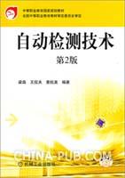 自动检测技术(第二版)