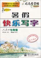 写字天天练 暑假快乐写字 人教版 七年级/2012.06月印刷
