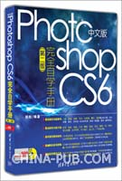 中文版Photoshop CS6完全自学手册(第二版)