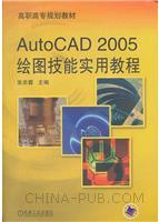 AutoCAD 2005绘图技能实用教程――高职高专规划教材