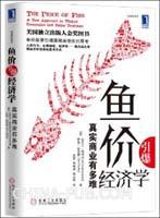 鱼价引爆经济学:真实商业有多难(美国独立出版人金奖图书,鱼价故事引爆最精采绝伦的思考,人类行为、心理动机、经济学……集大成之作,挑战你对世界的思考方式)(china-pub首发)