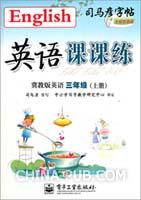 英语课课练 冀教版英语 三年级(上册)