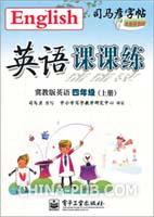 英语课课练 冀教版英语 四年级(上册)