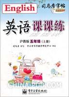 英语课课练 沪教版 五年级(上册)