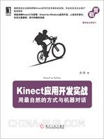 Kinect应用开发实战:用最自然的方式与机器对话(国内首本体感开发类著作!微软资深专家撰写!)