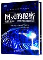 图灵的秘密:他的生平、思想及论文解读(谨以此书纪念图灵诞辰百年)(china-pub首发)