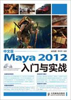 中文版Maya 2012入门与实战
