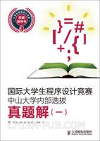 国际大学生程序设计竞赛中山大学内部选拔真题解(一)