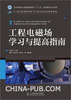 """工程电磁场学习与提高指南(工业和信息化普通高等教育""""十二五""""规划教材立项项目)"""