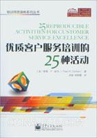 (特价书)优质客户服务培训的25种活动