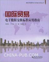 国际贸易电子数据交换标准应用指南
