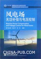 (特价书)风电场无功补偿与电压控制