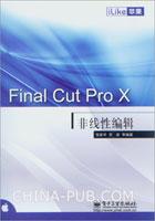 Final Cut Pro X 非线性编辑