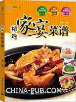 精选家宴菜谱(全彩)