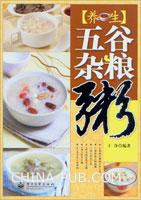 (特价书)养生五谷杂粮粥(全彩)