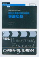 国际经典影视制作教程:导演实战(全彩)