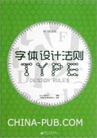 字体设计法则(全彩)
