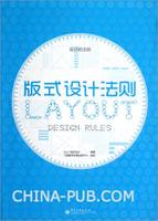 版式设计法则(全彩)