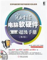 完全掌握电脑软硬件维修超级手册(第2版)