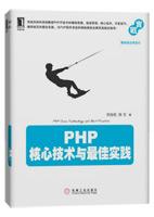 PHP核心技术与最佳实践(china-pub首发)