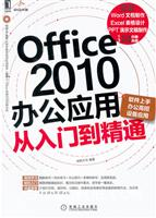 Office 2010办公应用从入门到精通:软件上手.办公高招.设备应用