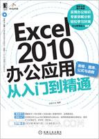 Excel 2010办公应用从入门到精通:表格、图表、公式与函数