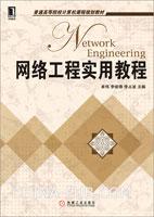(特价书)网络工程实用教程