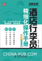 酒店行李员精细化操作手册(漫画图解版)