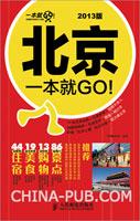 (特价书)北京一本就GO!2013版