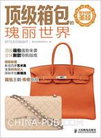 奢华品牌圣经――顶级箱包的瑰丽世界