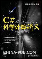 C#科学计算讲义(国内最系统、最深入介绍C#科学计算的原创图书)