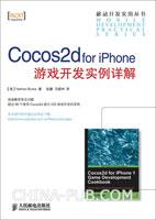 Cocos2d for iPhone游戏开发实例详解