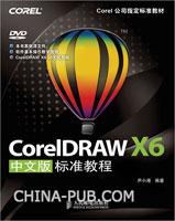 CorelDRAW X6中文版标准教程(Corel公司指定标准教材)
