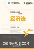 """经济法(工业和信息化普通高等教育""""十二五""""规划教材立项项目)"""