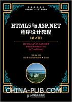 HTML5与ASP.NET程序设计教程(第2版)