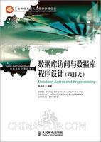 数据库访问与数据库程序设计(项目式)