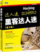 黑客达人迷:第3版(china-pub首发)